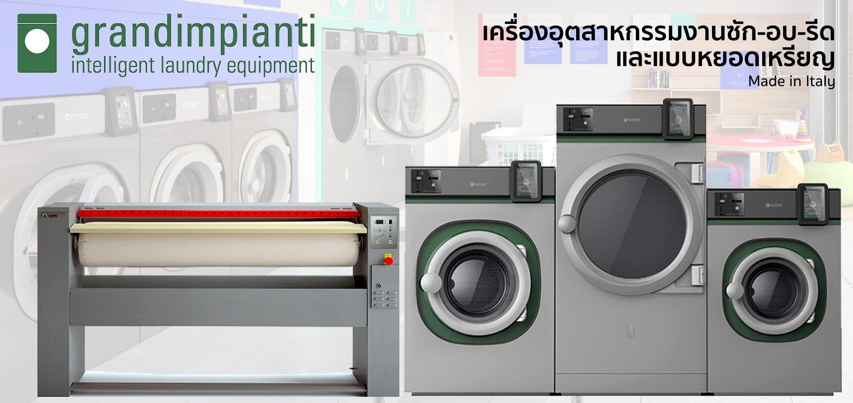 เครื่องซักอบผ้าหยอดเหรียญ GRANDIMPIANTI Wavy เครื่องซักอบผ้าอุตสาหกรรมแบบหยอดเหรียญ สำหรับ ร้านสะดวกซัก - heading
