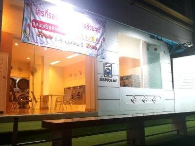 เครื่องซักอบผ้าหยอดเหรียญ DOMUS Clean&Go - ร้าน ซักอบ 24ชม! - 2